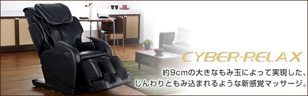 AS-845 CYBER-RELAX フジ医療器 マッサージチェア