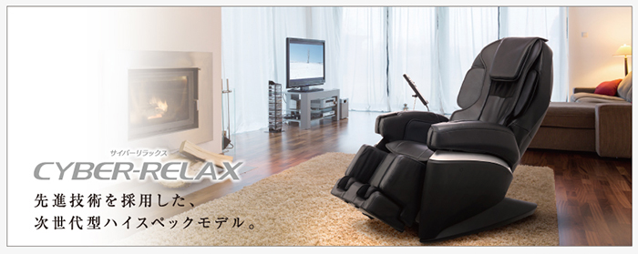 AS-870 CYBER-RELAX フジ医療器 マッサージチェア