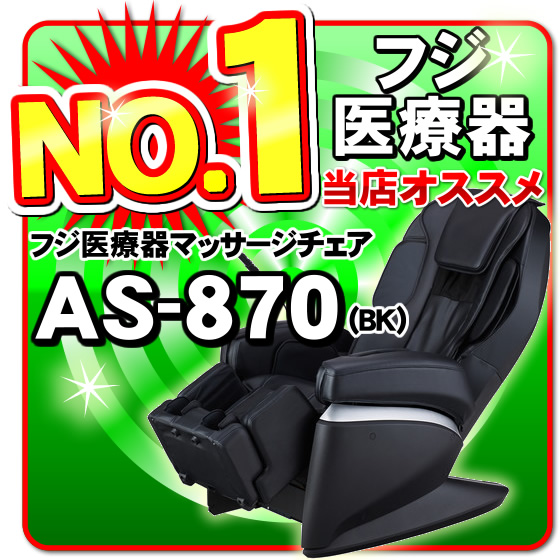 AS-870(BK) CYBER RELAX